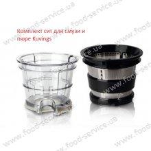 Комплект сит для смузи и пюре для соковыжималки Kuvings B6000
