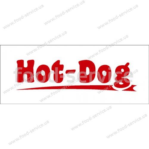 Пакет для хот-дога (ящик 3500шт)