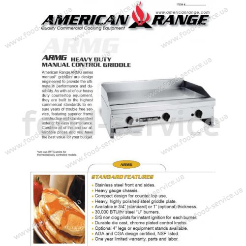 Жарочная поверхность газовая гладкая ARMG-36 Аmericanrange
