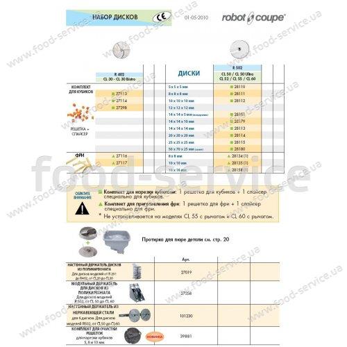Овощерезка ROBOT COUPE CL 52 (380V без дисков)
