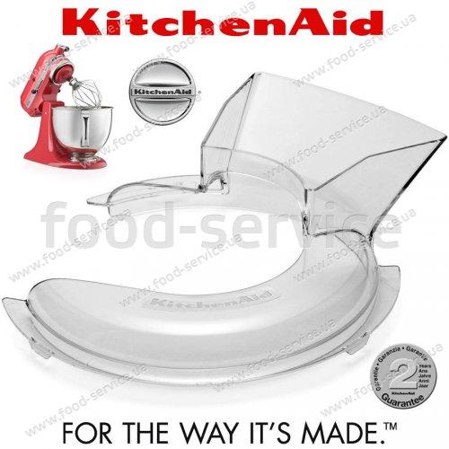 Обод защитный пластиковый KitchenAid 5KN1PS  для миксеров 5KSM90, 5KSM150PS, K45SS