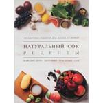 Фирменная книга рецептов Hurom