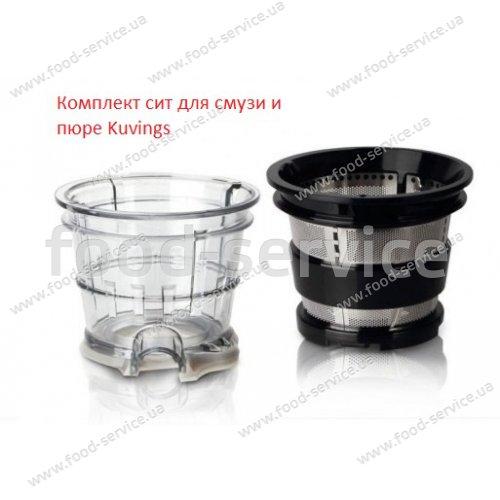 Комплект сит для смузи и сорбетов к соковыжималкам Kuvings C7000 и C9500