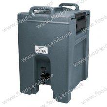 Термоконтейнер для горячих и холодных напитков Cambro UC1000 на 40л