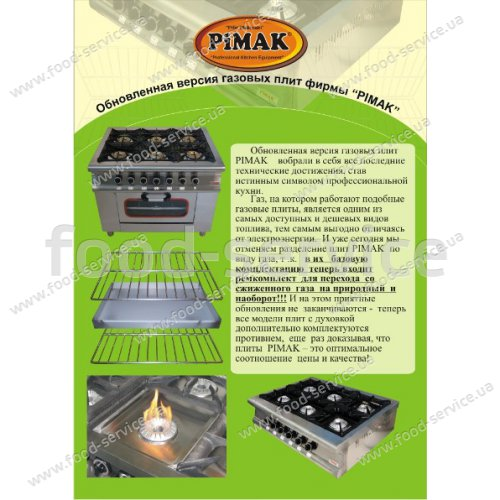 Плита газовая 4 конфорочная с духовкой PIMAK М015-4